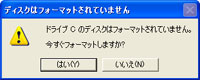 ドライブxxのディスクはフォーマットされていません。今すぐフォーマットしますか?