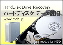 ハードディスク復旧