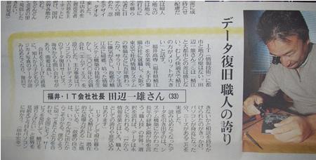 中日新聞 120周年記念特集号に掲載