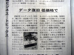 日本経済新聞 2007年1月8日