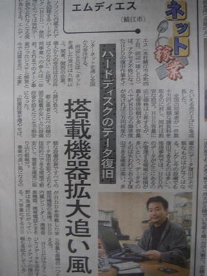 データ復旧事業が福井新聞に紹介されました