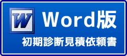 iraisho-word-img
