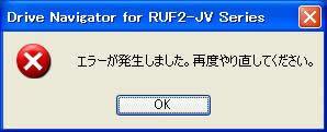 RUF2-JV エラーが発生しました